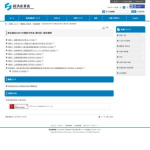 株主総会のあり方検討分科会(第3回)‐配布資料