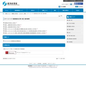 スマートメーター制度検討会(第13回)‐配布資料