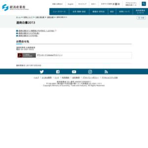 通商白書2013