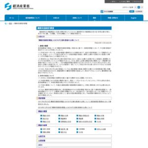 繊維流通統計調査 (平成25年12月分)