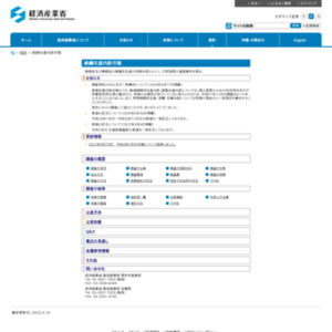 鉄鋼生産内訳月報(鍛鋼品・鋳鋼品) (平成26年1月分)
