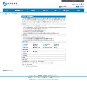 スポットLNG価格調査 (平成27年5月分)