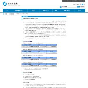 平成22年工業メッシュ統計編