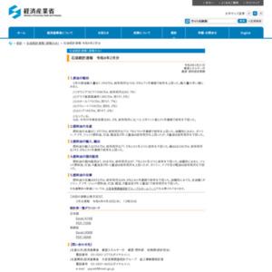 石油統計速報(12月分)