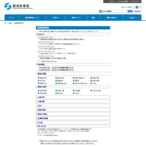 商業販売統計確報(平成24年2月分)