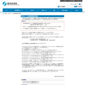 特定サービス産業動態統計確報 (平成27年3月分)