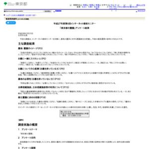 平成27年度第6回インターネット都政モニター 「東京都の霊園」アンケート