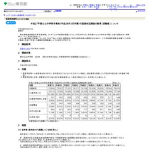 平成27年度公立中学校卒業者(平成28年3月卒業)の進路状況調査の結果(速報値)