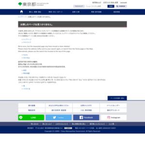 「東京都中央卸売市場卸売業者総合財務諸表」及び「仲卸業者の経営状況」