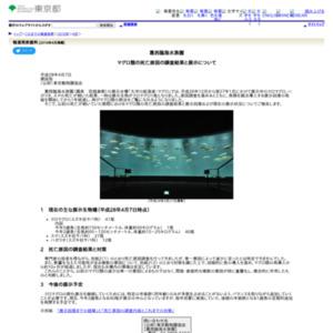 葛西臨海水族園 マグロ類の死亡原因の調査結果と展示について
