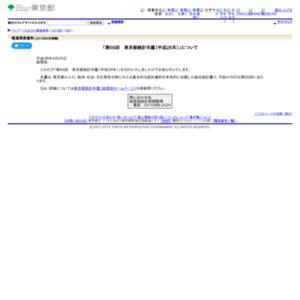 第66回 東京都統計年鑑(平成26年)