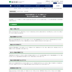 平成28年度第3回インターネット都政モニター「税に対する都民の意識」アンケート