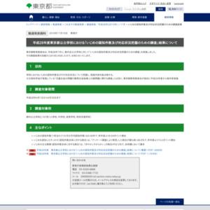 平成28年度東京都公立学校における「いじめの認知件数及び対応状況把握のための調査」