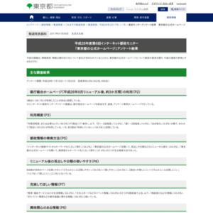 平成28年度第6回インターネット都政モニター 「東京都の公式ホームページ」アンケート