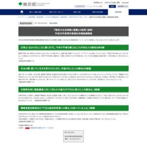 『都民の生活実態と意識』の結果(速報) 平成28年度東京都福祉保健基礎調査