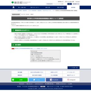 東京都公立学校教員勤務実態調査の集計について(速報値)