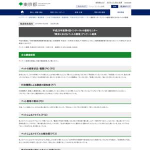 平成29年度第4回インターネット都政モニター 「東京におけるペットの飼育」アンケート
