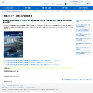 気候変動に関する政府間パネル(IPCC)第5次評価報告書(AR5)第1作業部会(WG1)報告書(自然科学的根拠)