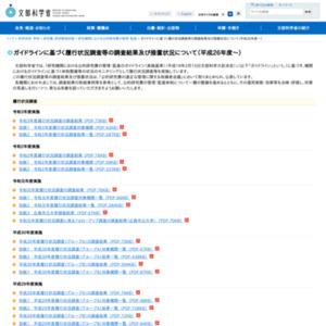 ガイドラインに基づく履行状況調査等の調査結果及び措置状況について(平成26年度~)