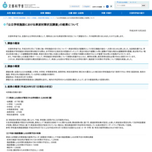 公立学校施設における津波対策状況調査