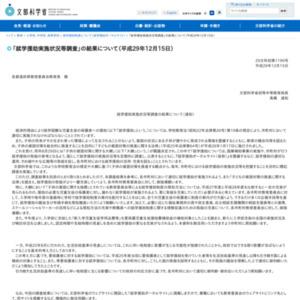 「就学援助実施状況等調査」の結果について(平成29年12月15日)