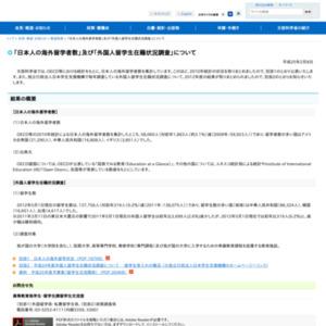 「日本人の海外留学者数」及び「外国人留学生在籍状況調査」