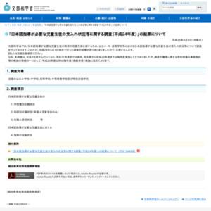 日本語指導が必要な児童生徒の受入れ状況等に関する調査(平成24年度)