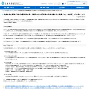 日本の気候変動とその影響(2012年度版)