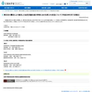東日本大震災により被災した幼児児童生徒の学校における受入れ状況について(平成26年5月1日現在)