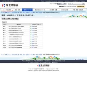業務上疾病発生状況等調査(平成25年)