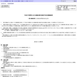 平成20年夏季における連続休暇の実施予定状況調査結果