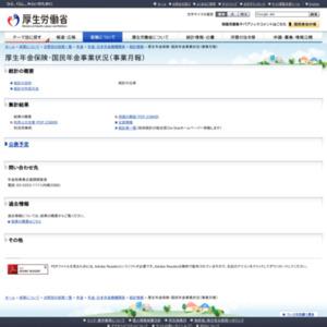 厚生年金保険・国民年金事業状況(事業月報)