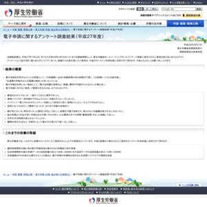 電子申請に関するアンケート調査結果(平成27年度)