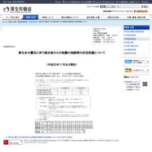 東日本大震災に伴う被災者からの保護の相談等の状況把握について(平成25年11月及び累計)
