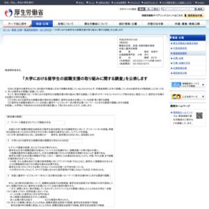 大学における留学生の就職支援の取り組みに関する調査
