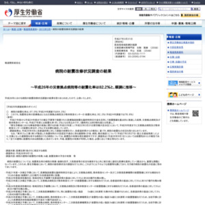 病院の耐震改修状況調査