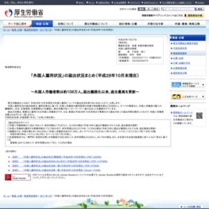 「外国人雇用状況」の届出状況まとめ(平成28年10月末現在)