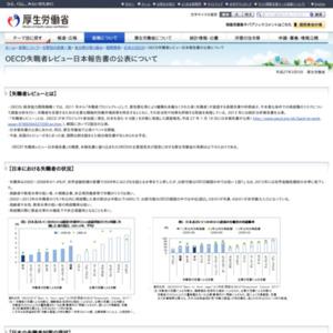 OECD失職者レビュー日本報告書の公表について