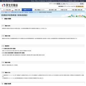 医療経済実態調査(保険者調査)