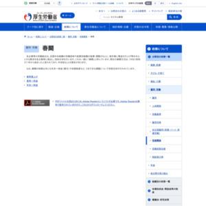 妥結状況集計(春季賃上げ) 平成26年(14年7月29日発表)