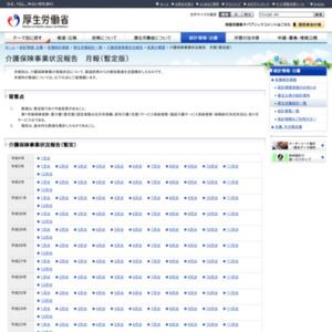 介護保険事業状況報告(暫定)(平成23年12月分)