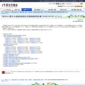 東日本大震災水道施設被害状況調査最終報告書(平成25年3月)