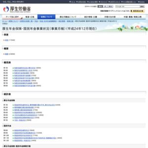 厚生年金保険・国民年金事業状況(事業月報)(平成24年12月現在)