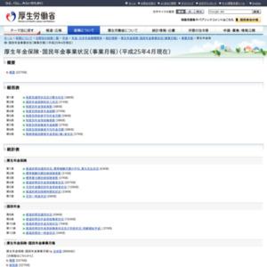 厚生年金保険・国民年金事業状況(事業月報)(平成25年4月現在)