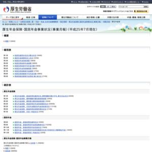 厚生年金保険・国民年金事業状況(事業月報)(平成25年7月現在)