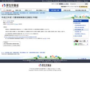 平成22年度介護保険事業状況報告(年報)