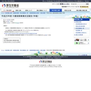 平成25年度 介護保険事業状況報告(年報)
