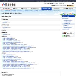介護保険事業状況報告(暫定)(平成24年12月分)