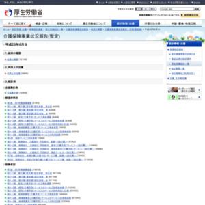 介護保険事業状況報告(暫定)(平成26年6月分)