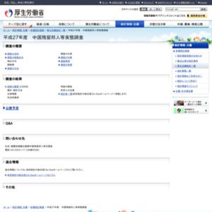 平成27年度 中国残留邦人等実態調査